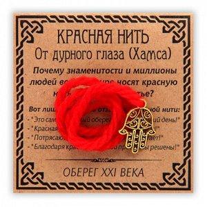 KN003-1 Красная нить От дурного глаза, золот. (Хамса)