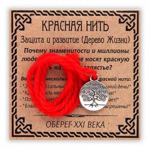 KN005-3 Красная нить Защита и развитие, серебр. (дерево жизни)