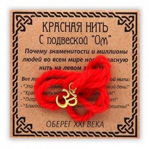 KN009-1 Красная нить с подвеской Ом, золот.