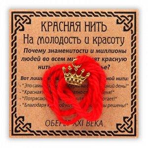 KN010-1 Красная нить На молодость и красоту, золот. (корона)