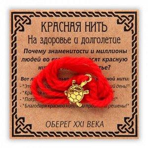 KN012-1 Красная нить На здоровье и долголетие, золот. (черепаха)