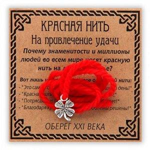 KN017-3 Красная нить На привлечение удачи, серебр. (клевер)