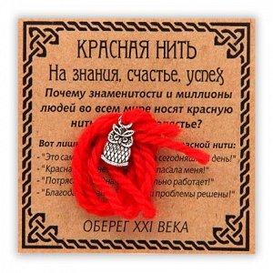 Красная нить На знания, счастье, успех, серебр. (сова)