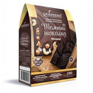 """Набор для приготовления шоколада """"Темный шоколад"""""""