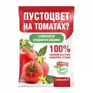 Гибберсиб для томатов, 0,2г, природный регулятор роста