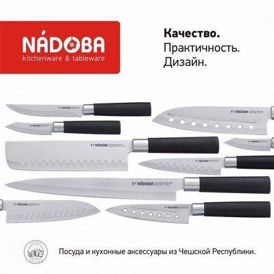 NÁDОBA. Чешская практичность. С 15 мая цены выше