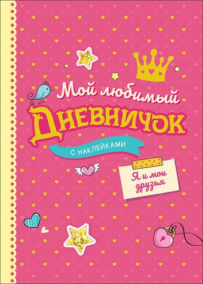 «POCMЭН» — Детское издательство №1 в России — Анкеты, дневнички для девочек — Детская литература