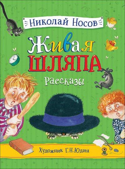 «POCMЭН» -92 Детское издательство №1 в России! — Российские авторы — Детская литература