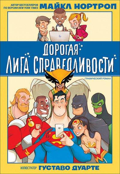 «POCMЭН» -92 Детское издательство №1 в России! — Комиксы для детей — Детская литература