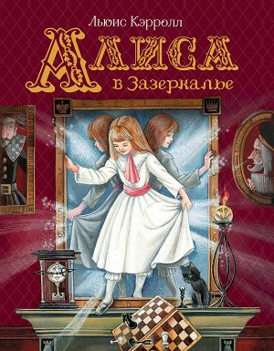 Кэрролл Л. Алиса в Зазеркалье (Любимые детские писатели)