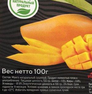 Манго сушеное без сахара 100 г