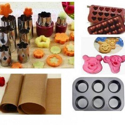 Часы,игрушки,косметички,канцелярия... Быстрая раздача!!!     — Всё для выпечки — Для запекания и выпечки
