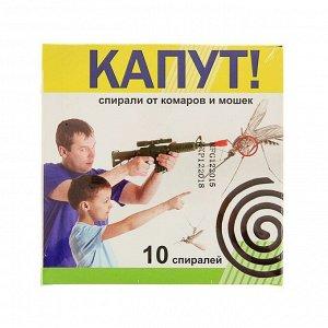 """Спирали от комаров и мошек """"Капут"""", черные, 10 шт"""