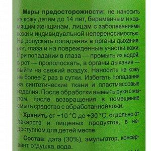 Аква-спрей от комаров Лютоня, 200 мл