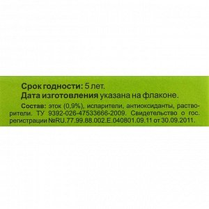 """Дополнительный флакон-жидкость для фумигатора от комаров """"Капут"""", 30 мл"""