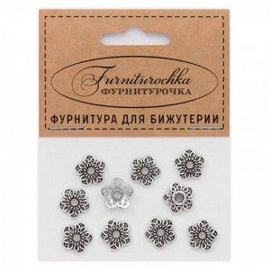 """FUS0004S """"Фурниторочка"""" 10 шапочек 12мм для бусин d.14-18мм, цвет серебр."""