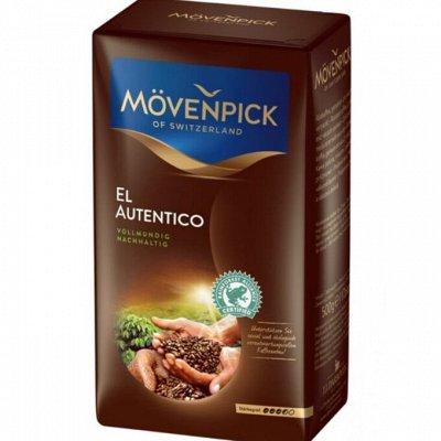 Кофе из Германии - MOVENPICK, Exklusiv,Mozart. НОВИНКИ!!! — Movenpick  молотый (Германия) — Молотый кофе