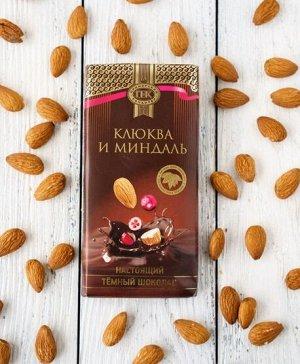 Шоколад темный с клюквой и миндалем ПК 1/100