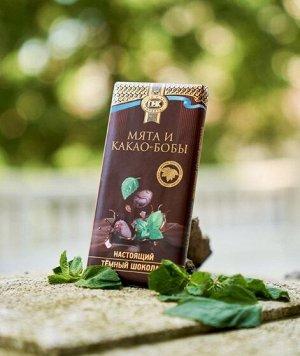 Шоколад темный с мятой и какао-бобами ПК 1/100