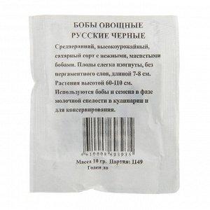 Семена Бобы овощные «Русские Черные», б/п, 10 г