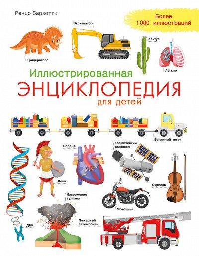 Издательство «Омега Пресс» для любимых детей — ЭНЦИКЛОПЕДИИ ДЛЯ ДЕТЕЙ — Развивающие книги