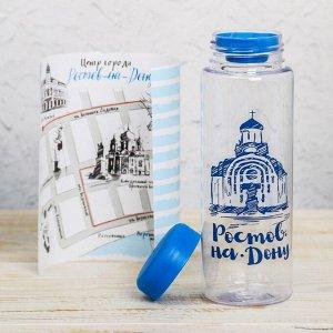 Бутылка для воды «Ростов-на-Дону», 500 мл