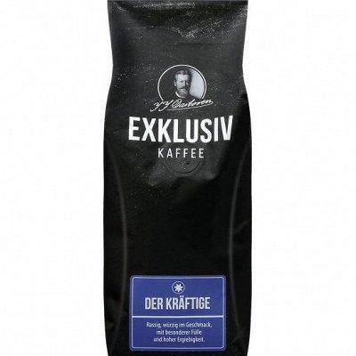 Кофе из Германии - MOVENPICK, Exklusiv,Mozart. НОВИНКИ!!! — Exklusiv зерно (Германия) — Кофе в зернах