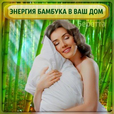 Эко-подушки для хорошего сна ♡ уДачный сезон!  — Подушка бамбук — Подушки