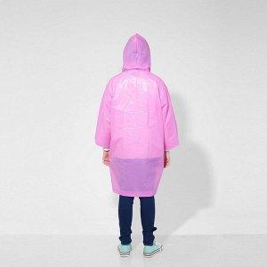 Дождевик детский однотонный розовый, рост 120-160 см