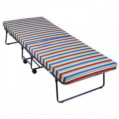 Свой Дом۩Распродажа Мебели-Успеваем по Старым Ценам! ۩ — Кровати и раскладушки