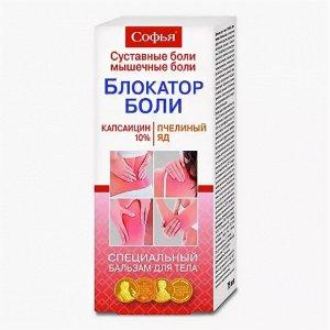 """Софья Специальный Бальзам Для Тела """"Капсаицин. Пчелиный Яд"""" Туба 75Мл"""