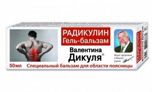 Валентина Дикуля Гель-Бальзам Радикулин Туба 50Мл