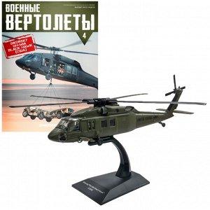 Журнал Вертолеты №4 + модель вертолета 1:72