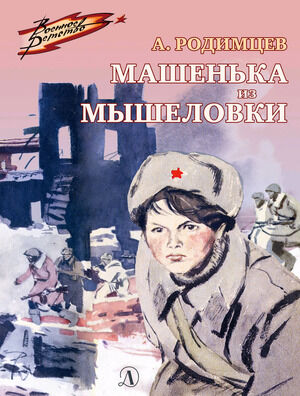ВоенноеДетство Родимцев А. Машенька из Мышеловки
