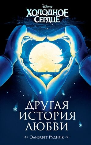 Disney_НерассказанныеИстории Холодное сердце Другая история любви (Рудник Э.)