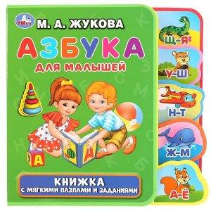 """9785506025856 """"Умка"""". Азбука для малышей. М.А.Жукова. Книжка EVA с закладками и пазлами. 180х185мм, в кор.24шт"""