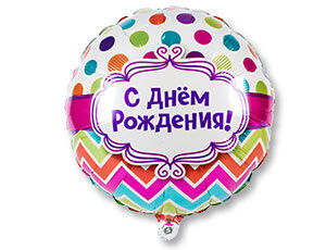 "1202-2674 Шар-круг, фольга, 18""/46 см,  ДР ""Горох шеврон"" (QL), инд. уп."