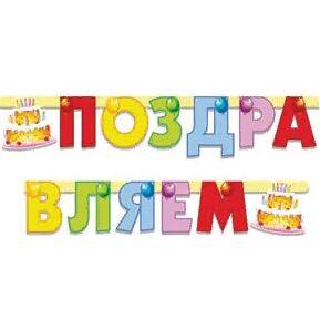 ♦ Праздник каждый день🎉🎈🎁 - 17 — Гирлянды для помещений — Аксессуары для детских праздников