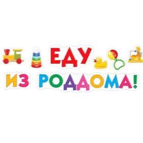 ♦ Праздник каждый день🎉🎈🎁 - 17 — Праздник для новорожденных — Карнавальные товары