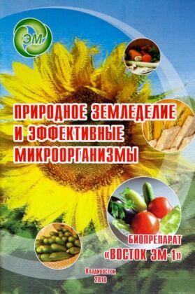 Брошюра «Природное земледелие и эффективные микроорганизмы»