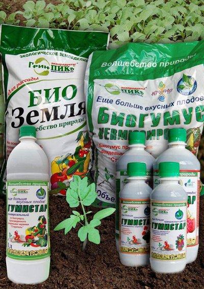 ЭМ-технология. Экологичные средства для стирки — БИО земля и удобрения Грин Пик — Органические