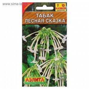 "Семена цветов Табак ""Лесная сказка"", О, 0,05 г"