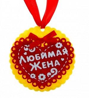 """Медаль """"Любимая жена"""", 8 см"""