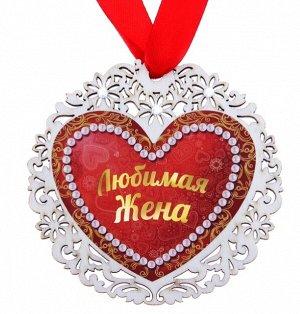 """Медаль """"Любимая жена"""", 8,7 см"""