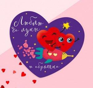 Открытка‒валентинка «Люблю до луны и обратно», сердечки, 7.1 x 6.1 см
