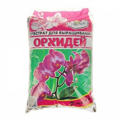 🌷 Кашпо, горшки, грунт - всё для домашних цветов и сада 🌷 — Грунты для орхидей — Удобрения и грунт