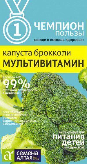 Капуста Брокколи Мультивитамин/Сем Алт/цп 0,3 гр. НОВИНКА!