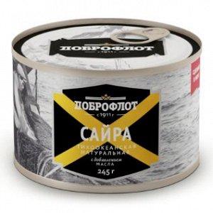 Сайра натуральная с добавлением масла Доброфлот, 245г