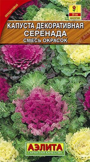 Капуста декоративная Серенада, смесь окрасок 0,1г