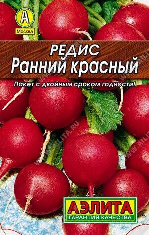 Редис Ранний красный 3г